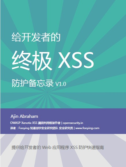 THE-ULTIMATE-XSS