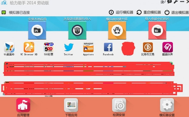 Android APP安全测试入门