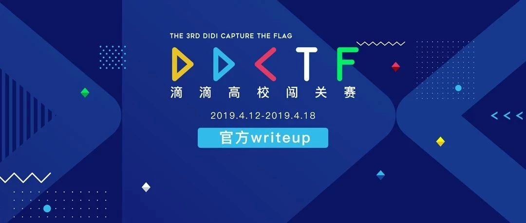 【知识库】DDCTF2019官方Write Up——Reverse篇